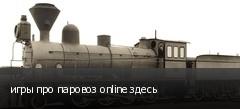 игры про паровоз online здесь