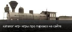 каталог игр- игры про паровоз на сайте