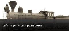 сайт игр - игры про паровоз
