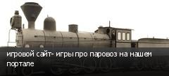 игровой сайт- игры про паровоз на нашем портале