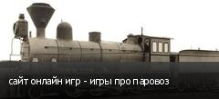 сайт онлайн игр - игры про паровоз