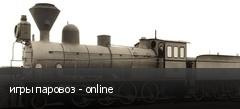 игры паровоз - online