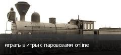 играть в игры с паровозами online