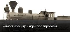 каталог всех игр - игры про паровозы