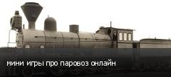 мини игры про паровоз онлайн