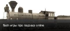 flash игры про паровоз online