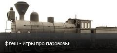 флеш - игры про паровозы