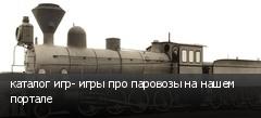 каталог игр- игры про паровозы на нашем портале