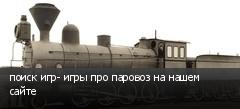 поиск игр- игры про паровоз на нашем сайте