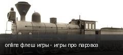 online флеш игры - игры про паровоз