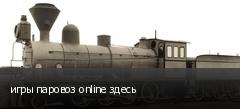 игры паровоз online здесь