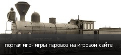 портал игр- игры паровоз на игровом сайте