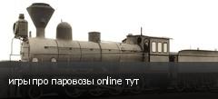 игры про паровозы online тут