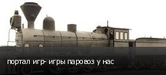 портал игр- игры паровоз у нас