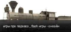 игры про паровоз , flash игры - онлайн