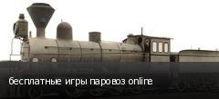 бесплатные игры паровоз online