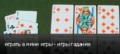 играть в мини игры - игры гадание