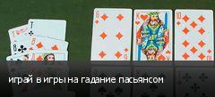 играй в игры на гадание пасьянсом