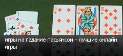 игры на гадание пасьянсом - лучшие онлайн игры