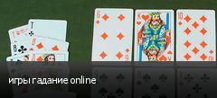 игры гадание online