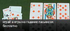 играй в игры на гадание пасьянсом бесплатно