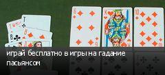 играй бесплатно в игры на гадание пасьянсом