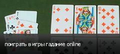 поиграть в игры гадание online