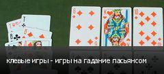 клевые игры - игры на гадание пасьянсом