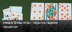 клевые флеш игры - игры на гадание пасьянсом