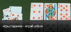 игры гадание - играй online