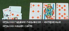 игры на гадание пасьянсом - интересные игры на нашем сайте
