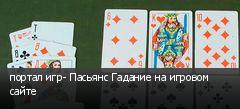 портал игр- Пасьянс Гадание на игровом сайте