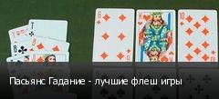 Пасьянс Гадание - лучшие флеш игры