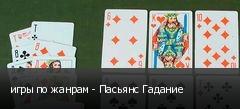 игры по жанрам - Пасьянс Гадание