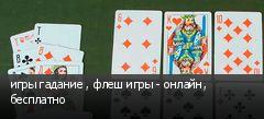 игры гадание , флеш игры - онлайн, бесплатно