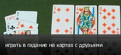 играть в гадание на картах с друзьями