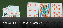любые игры - Пасьянс Гадание