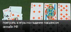 поиграть в игры на гадание пасьянсом онлайн MR