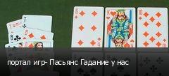 портал игр- Пасьянс Гадание у нас