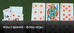 игры гадание - флеш игры