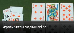играть в игры гадание online