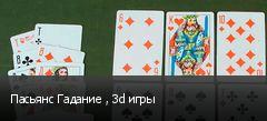 Пасьянс Гадание , 3d игры