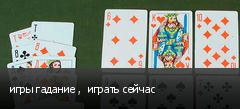игры гадание ,  играть сейчас