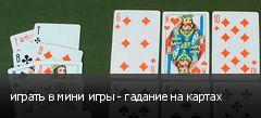 играть в мини игры - гадание на картах