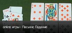 online игры - Пасьянс Гадание
