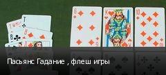Пасьянс Гадание , флеш игры