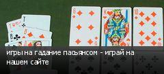 игры на гадание пасьянсом - играй на нашем сайте