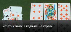 играть сейчас в гадание на картах