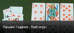 Пасьянс Гадание , flash игры