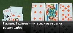 Пасьянс Гадание - интересные игры на нашем сайте